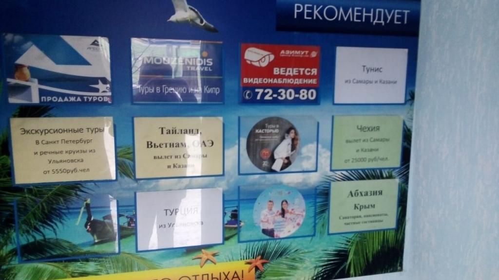 «Капсула времени»: в городах России появились заброшенные турагентства