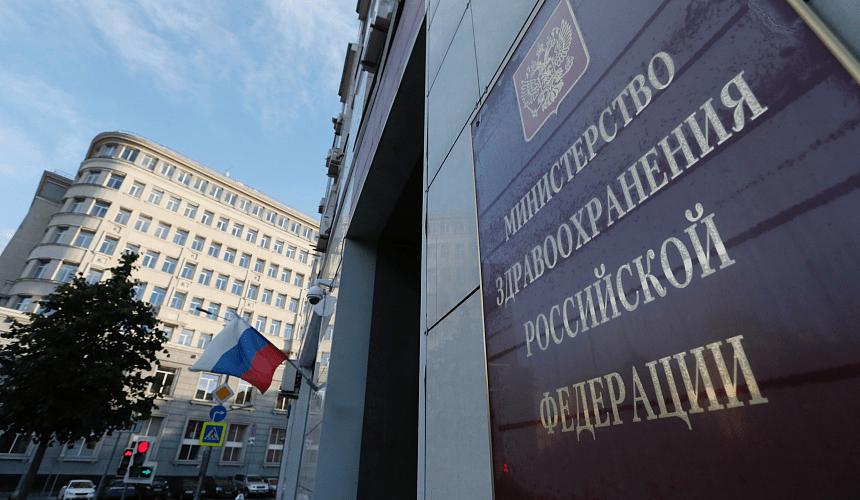 Минздрав: туристы могут не бояться третьей волны COVID-19 в России
