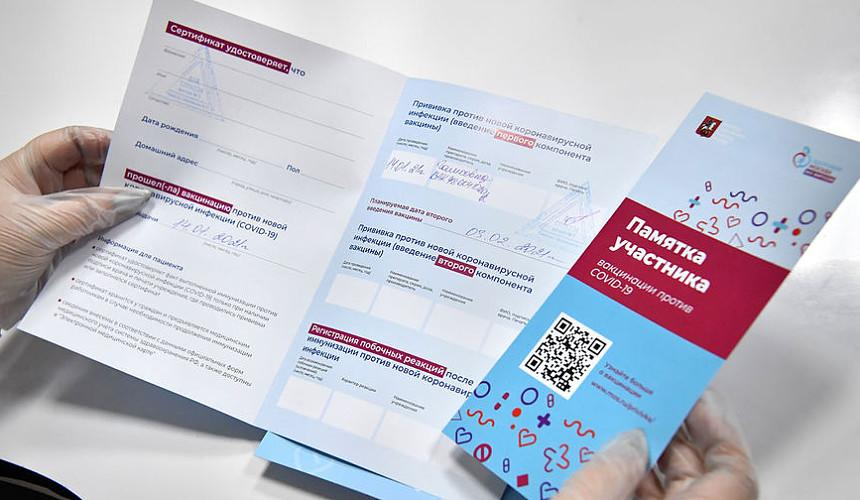 Домодедово предложил пассажирам сертификат о вакцинации международного образца