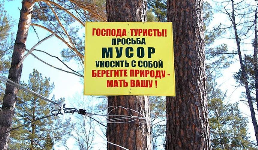Воспитанию любви к природе у российских туристов мешает отсутствие правил для инвесторов