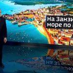 Турагентов возмутил сюжет о Занзибаре в программе Дмитрия Киселева