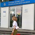 Визовые центры Греции вновь открываются в российских регионах