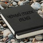 Чтобы победить овербукинг на Юге России нужен «черный список» отелей?