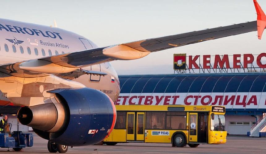 Аэропорт Кемерово возобновит международные рейсы только к маю