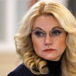 Голикова: скоро РФ сможет отказаться от коронавирусных ограничений