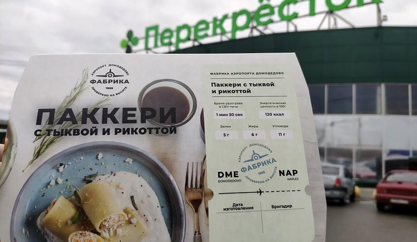 Фабрика бортового питания аэропорта Домодедово начала продавать еду в магазинах столицы