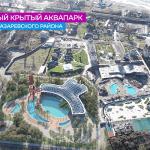В Сочи хотят построить всесезонный аквапарк