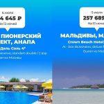 «Смотрите, Мальдивы дешевле Анапы»