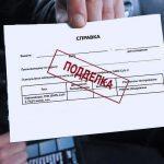 Изготовление поддельных сертификатов о ПЦР-тестах для туристов поставлено на поток