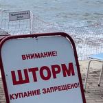 Пляжи в Сочи все еще закрыты для купания после шторма