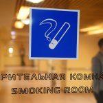 Аэропорт Внуково вновь открыл курилки