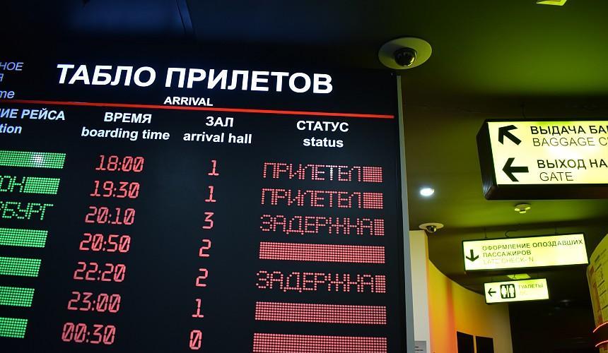 В московских аэропортах не обнаружено массовой задержки рейсов