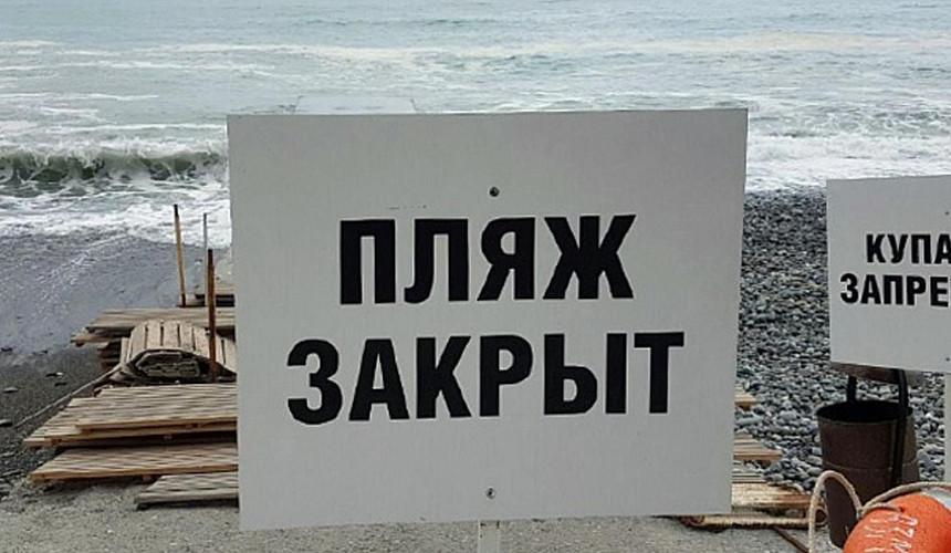 Сочинские пляжи закрыли из-за штормового предупреждения