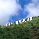 Власти Геленджика рассчитывают на рост турпотока в августе