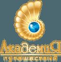 Академия Путешествий